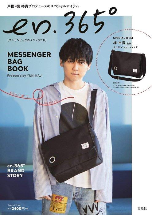 ☆Juicy☆日本雜誌附錄 人氣聲優 en.365° 托特包 斜揹包 肩背包 單肩包 郵差包 側背包 小方包 7240