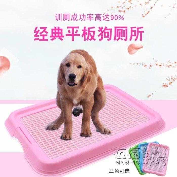 狗廁所金毛泰迪小型犬中型犬狗便盆公母通用定點訓練平板廁所用品HM