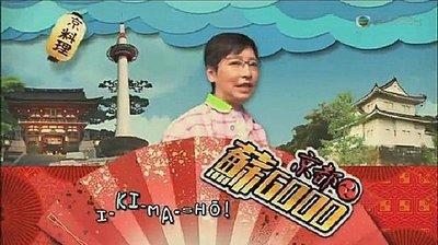 【樂視】 【美食綜藝】【So Far蘇GOOD過牛年+京都蘇GOOD【粵語中字】DVD