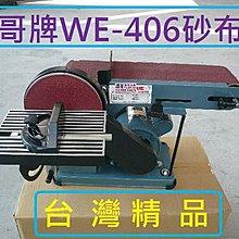 ※達哥機械五金※ 【WE-406)桌上型砂帶輪機.110Ⅴ/附圓盤.台灣製造.】◎4500.