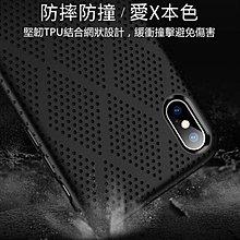 蘋果 iPhone X 蜂窩散熱透氣殼 網格鏤空 微磨砂 超薄 全包 護甲 保護套 JOYROOM護甲系列 手機殼
