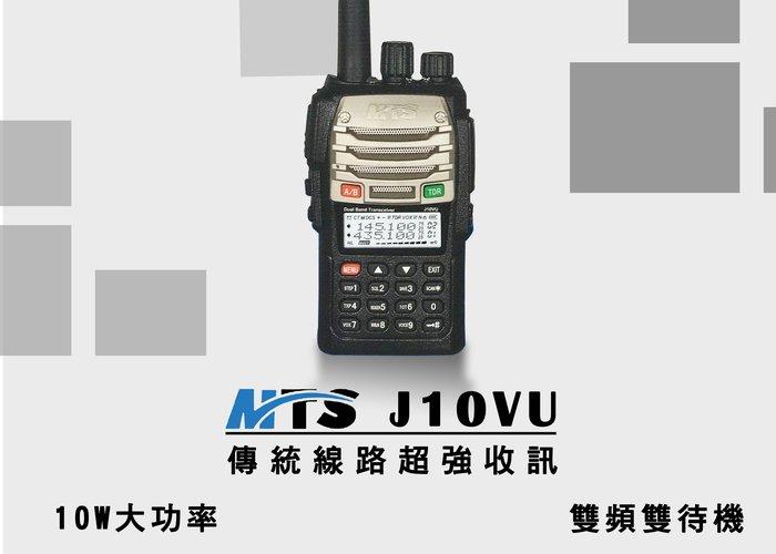 MTS J10VU 10W雙頻機 | 傳統線路板 雙功率晶體 RPT10W