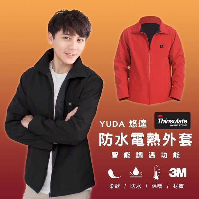 【傑克3C小舖】YUDA悠達3M材質科技防水電熱外套 電熱衣發熱衣加熱衣適用任何行動電源勝手套/大衣羽絨