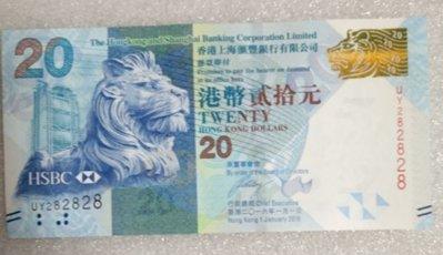 滙豐銀行$20 超靚號碼 UY282828(易發易發易發)