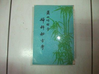 婦科秘方考 蕭山竹林寺