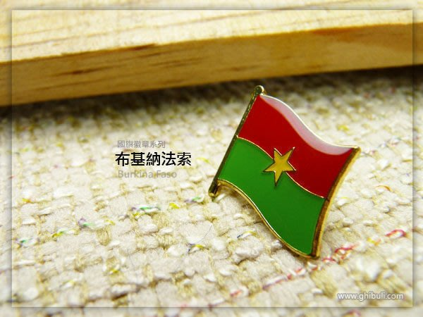 【國旗徽章達人】布基納法索國旗徽章/勳章/胸章/別針/胸針/Burkina Faso/超過50國圖案可選