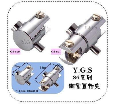 Y.G.S~鋼索五金(鋼索配件)系列~86系列鋼索(玻璃,壓克力)置物夾 (含稅)