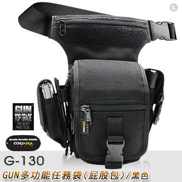 〔A8捷運〕GUN#G-130 多功能任務袋(屁股包)/美國CORDURA軍規面料
