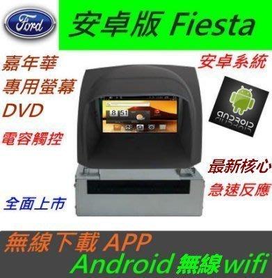 安卓版 Fiesta 音響 嘉年華 主機 專用機 主機 汽車音響 藍芽 USB DVD 支援數位 導航 Android 主機