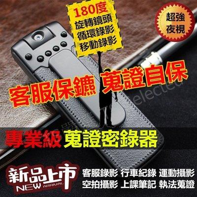 加購記憶卡 專業級 蒐證 密錄器 180度 旋轉 鏡頭 1080P 運動 DV 針孔 攝影機 夜視 錄影機 微型 監視器