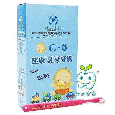 牙齒寶寶 I-01 健康牌 C6乳齒牙刷(單隻16元)