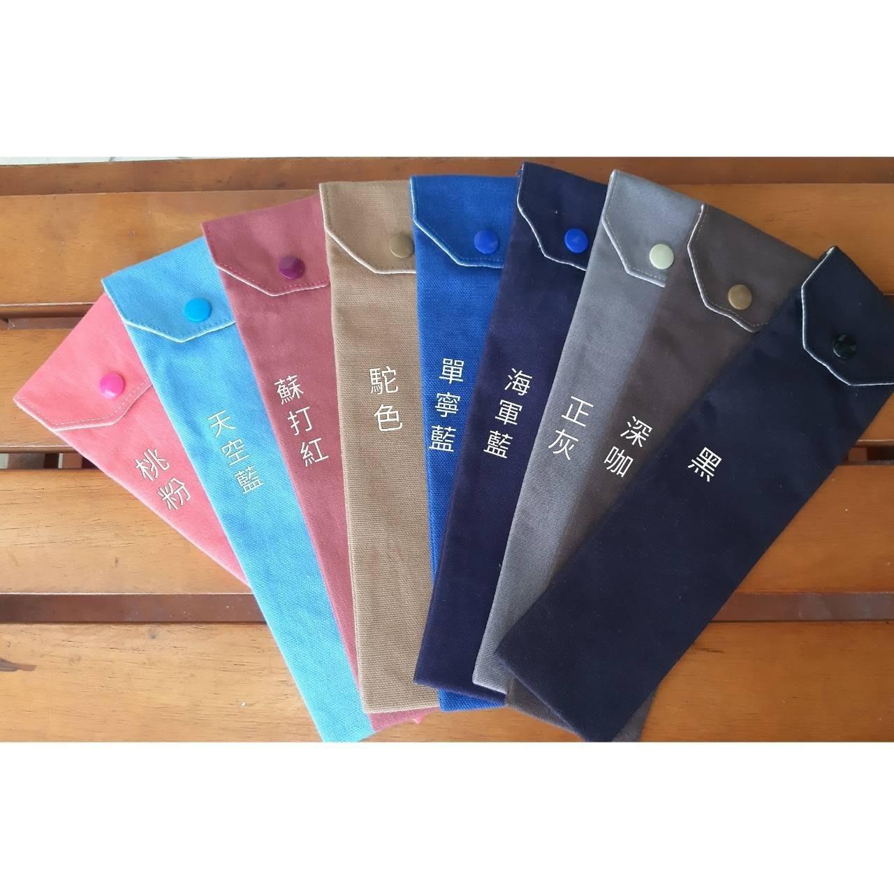 【山而手作】  素色簡約環保餐具筷袋 8N帆布