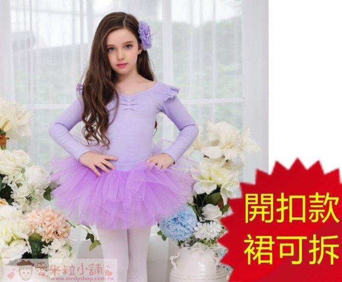 分體款長袖芭蕾舞蹈服 裙可拆 ☆愛米粒☆ 1376 紫色 100-150