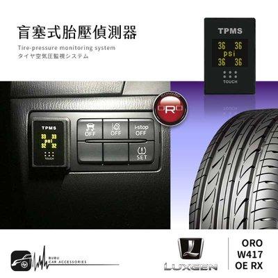 T6r【ORO W417 OE RX】【鑽孔型】盲塞式胎壓偵測器 台灣製 胎內式 胎壓 胎溫|納智捷 Luxgen