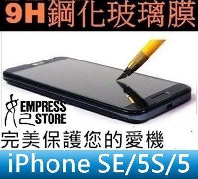 【妃小舖】9H 鋼化/強化 疏水/疏油 iPhone SE/5S/5 玻璃膜/玻璃貼/保護貼 抗刮 免費 代貼