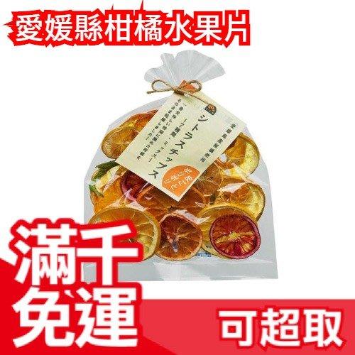 日本製 愛媛縣產柑橘水果片(7種柑橘綜合)50g 水果茶冷泡茶 蛋糕優格沙拉料理 無添加 母親節 ❤JP Plus+