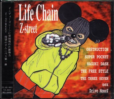 K - Z Street - Life Chain - 日版 - NEW OBSTRUCTION SUPER POCKE