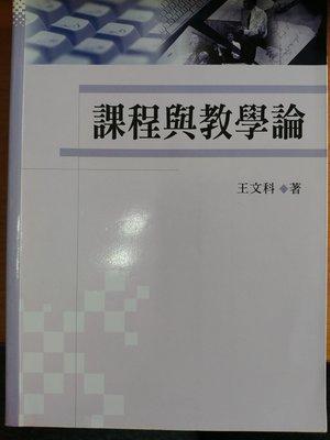 (33)2003年《課程與教學論》ISBN:9571134309│王文科│五南│些微泛黃
