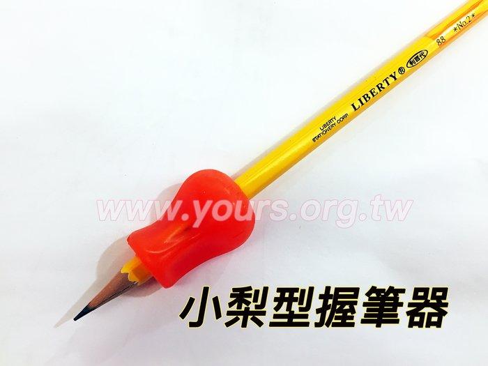 美國進口The Pencils Grips 小梨形握筆器 每顆$160元