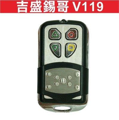 遙控器達人 吉盛錫哥 V119 內貼V119 發射器 快速捲門 電動門遙控器 各式遙控器維修 鐵捲門遙控器 拷貝