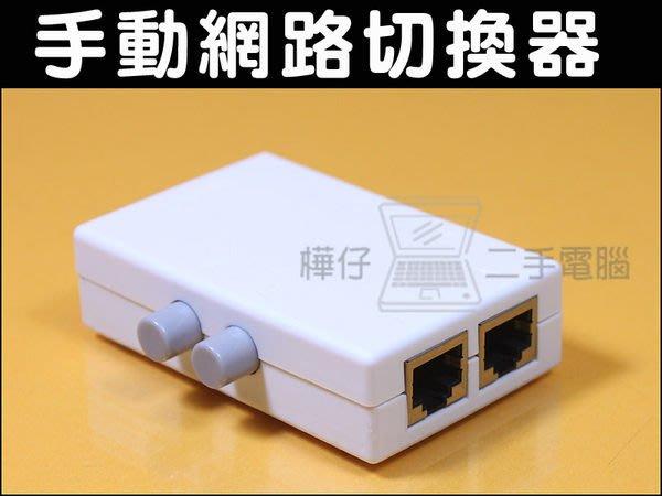 【樺仔3C】手動網路切換器 二台電腦切換使用一條網路 / 也可以一台電腦切換使用二條網路