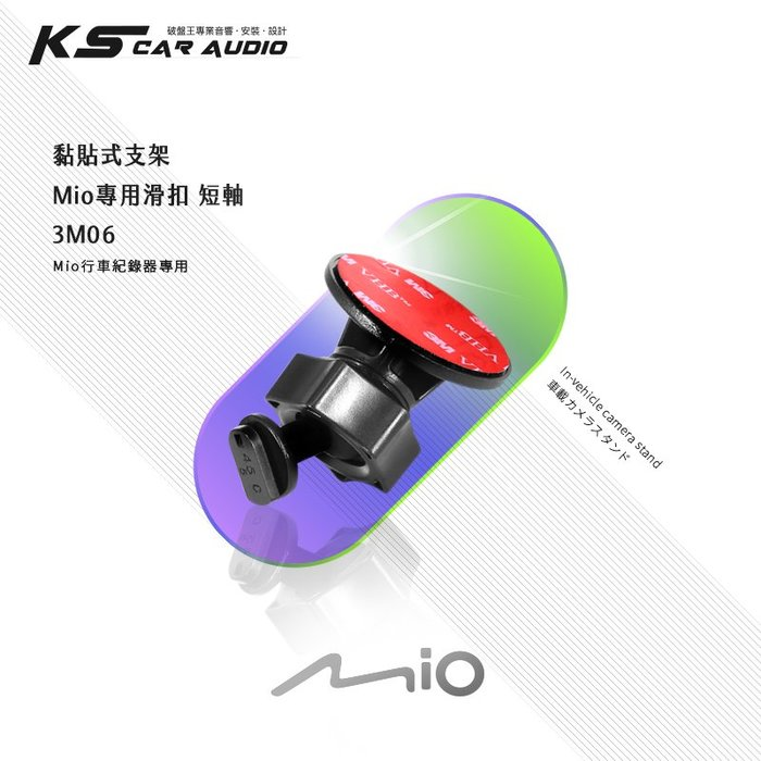 3M06 黏貼式支架【Mio專用滑扣 短軸】C550 C570 C572 C575 766 Pro 785|岡山破盤王