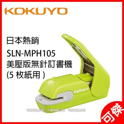 日本 KOKUYO 國譽 Harinacs SLN-MPH105 無針 美壓 安全 效率 環保 訂書機 釘書機