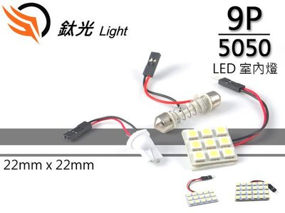 鈦光LIGHT LED SMD 5050 SMD 9 pcs入門款 室內燈 車門燈 室內燈 行李箱燈FOUCS.KUGA