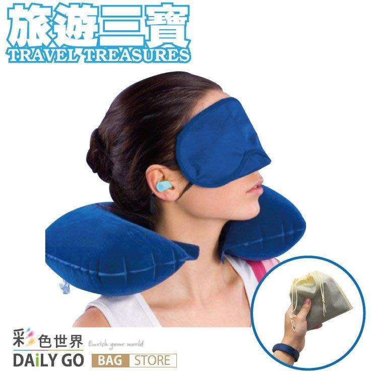 旅遊三寶 遮光眼罩+防噪音耳塞+充氣旅行枕 三件組612