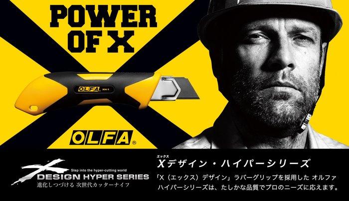 【圓融文具小妹】日本 OLFA 大型 美工刀 X抗滑系列 好施力切割 超銳利 送LFB刀片 L5-AL/LFB/BP