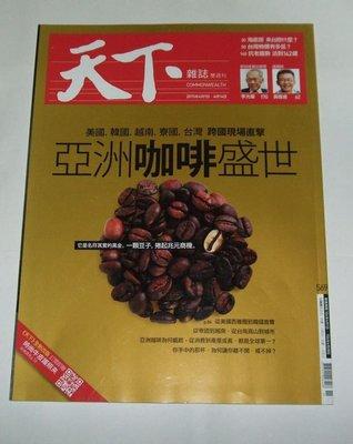 【阿魚書店】天下雜誌NO.569-亞洲咖啡盛世