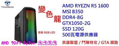 點子電腦-北投◎AMD RYEZN R5 1600 六核心 變色龍 電競主機 效能贏過i7 7700 ☆20700元