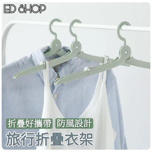 【現貨】旅行折疊衣架(單支)旅行衣架 外出衣架 攜帶式衣架 衣架 衣服收納 收納