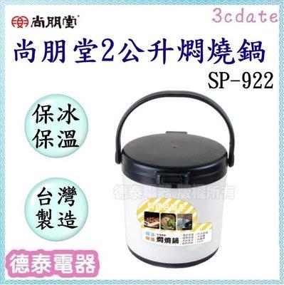 尚朋堂【SP-922】2公升燜燒鍋【德泰電器】
