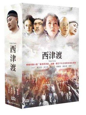 合友唱片 面交 自取 西津渡 全30集 Xijin Ferry DVD