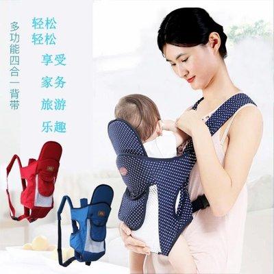 嬰兒背帶前抱式多功能寶寶背巾小孩嬰兒抱袋新生兒背帶後背式透氣