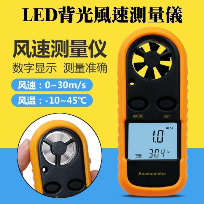 【台灣現貨】LED背光風速測量儀(五種風速單位切換、風速風溫同測、三種風速測量)#數字風速儀 風速風溫計數