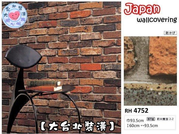 【大台北裝潢】日本進口期貨壁紙RH* 多色磚紋 實景圖 | 4752 |