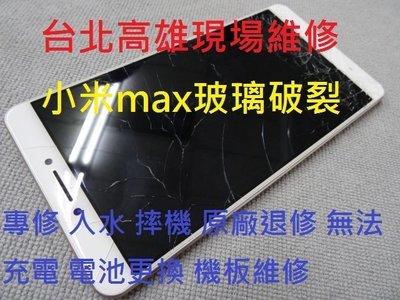 台北高雄現場維修 小米平板1代 小米pad A0101 小米平板2代  玻璃破裂更換 小米pad