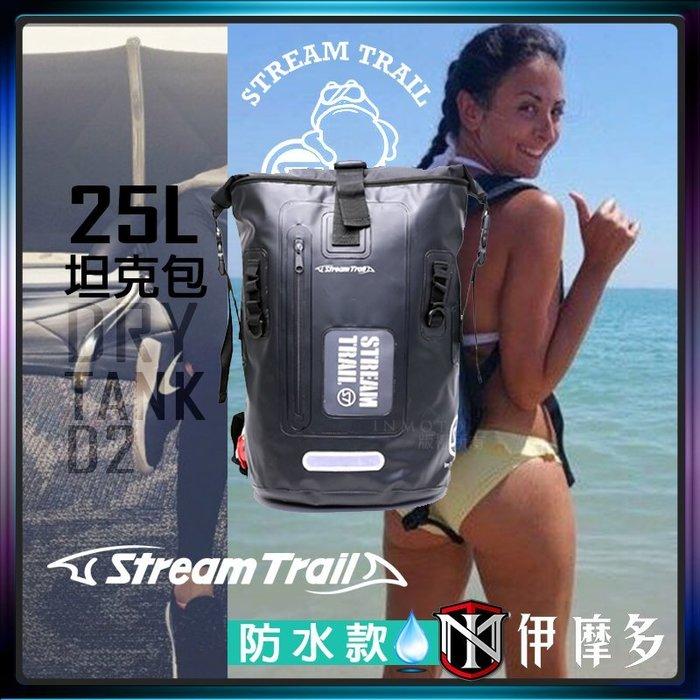 伊摩多※日本Stream Trail戶外防水雙肩後背坦克包2代Dry Tank D2 25L 衝浪泛舟登山露營。瑪瑙黑