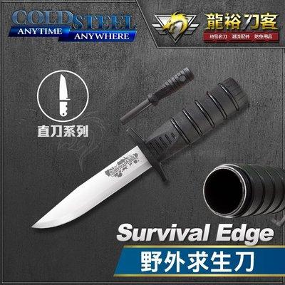《龍裕》COLD STEEL/Survival Edge野外求生刀/80PHB/野炊/打火棒/防水儲物/生存刀