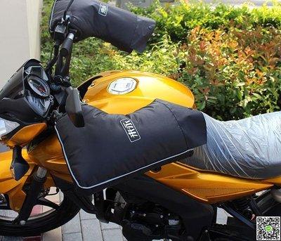 機車手套 來永電動車手套摩托車手把套冬季保暖防寒加厚防水三輪車擋風男女 玩趣