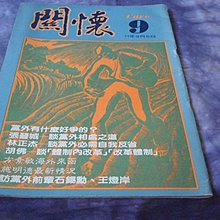 藍色小館8--------71年.關懷月刊{9期}