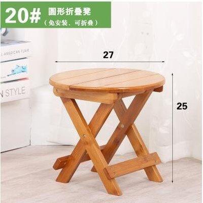 【優上】楠竹小板凳小方凳子圓凳靠背椅實木質折疊椅子矮凳「20#圓形折疊凳25坐高」