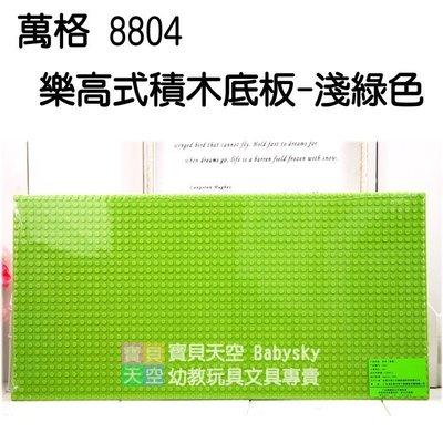 ◎寶貝天空◎【萬格 8804 樂高式積...