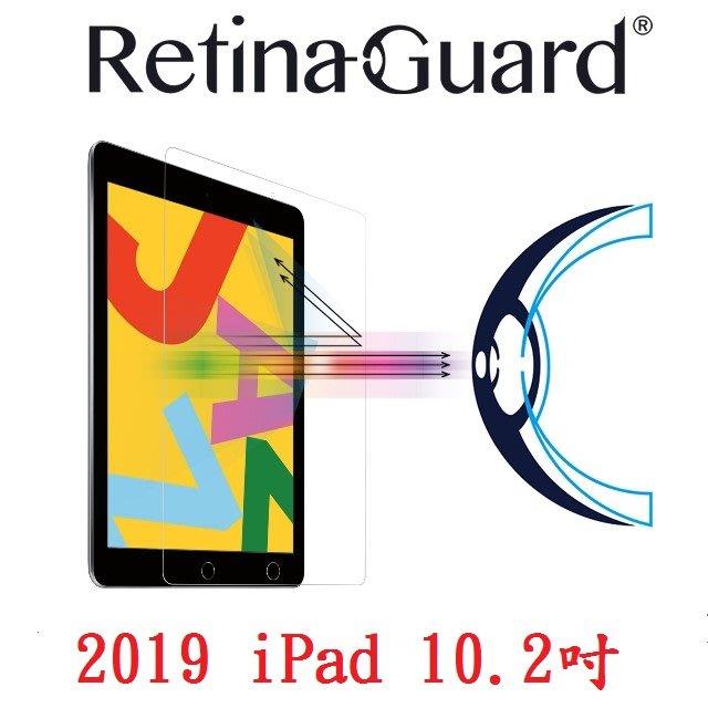 RetinaGuard 視網盾 2019 iPad 10.2吋 防藍光強化玻璃保護貼 9H 玻璃貼 減少藍光玻璃貼