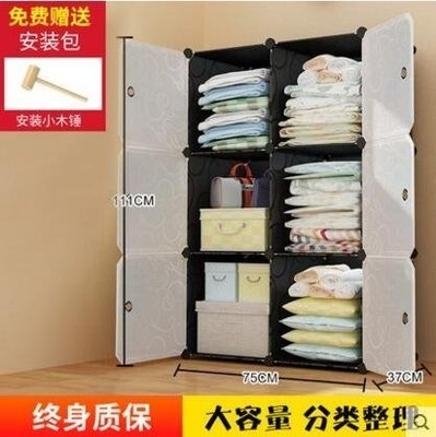 M-簡易衣櫃組裝衣櫥塑料組合儲物收納櫃子佈藝簡約現代經濟型臥室(6格)【首圖款】