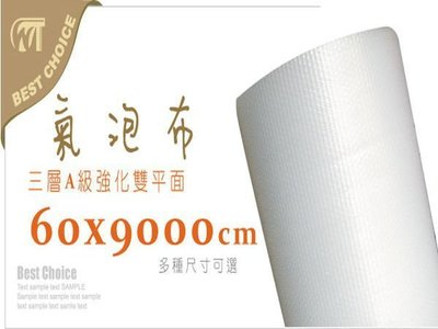 含稅【三層氣泡布 60*9000cm】另有舒美布自黏袋快遞袋牛皮紙袋.紙箱