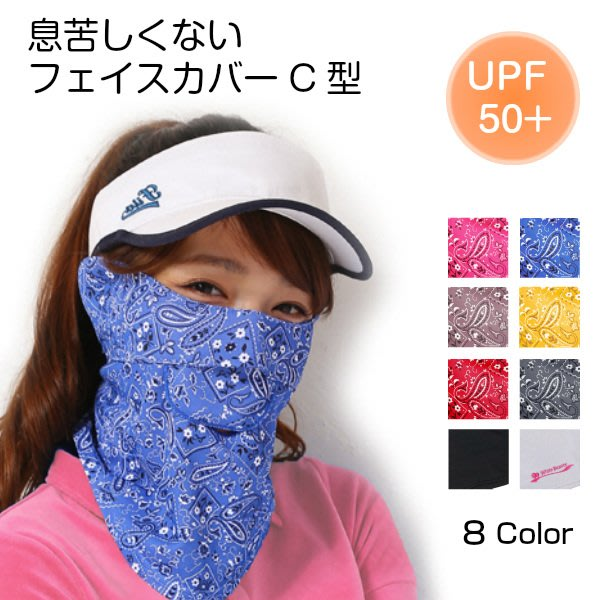 《FOS》日本 熱銷20萬件 面罩 面紗 防曬 抗UV 防紫外線 登山 騎車 輕薄 透氣 涼爽 夏天 日式 2019新款