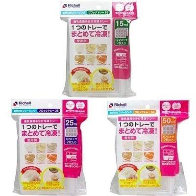 【☆婷婷窩☆】Richell 利其爾【副食品 離乳食 連裝盒/分裝盒】15ml/25ml/50ml 可微波